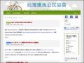 台灣鐵馬公民協會