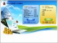 eTax稅務電子申報系統