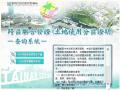台南市跨區聯合發證(土地使用分區證明)